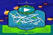 جشنواره قرآنی «چلچراغ آسمانی» در فضای مجازی فراخوان داد