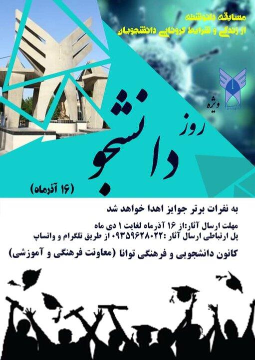 مراسم روز دانشجو؛ کانون دانشجویی و فرهنگی توانا
