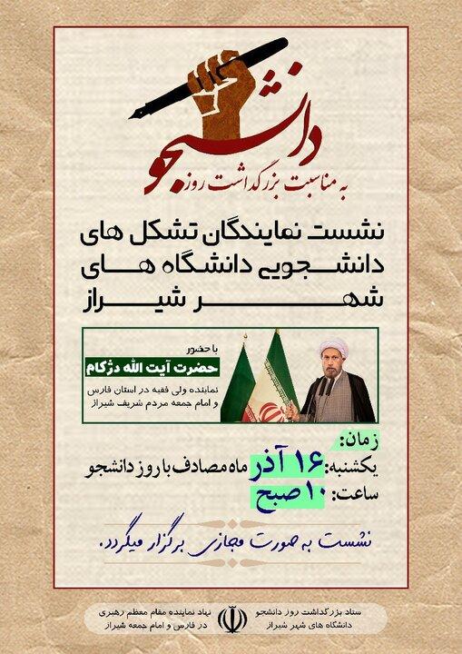 مراسم روز دانشجو؛ تشکلهای دانشجویی شهر شیراز
