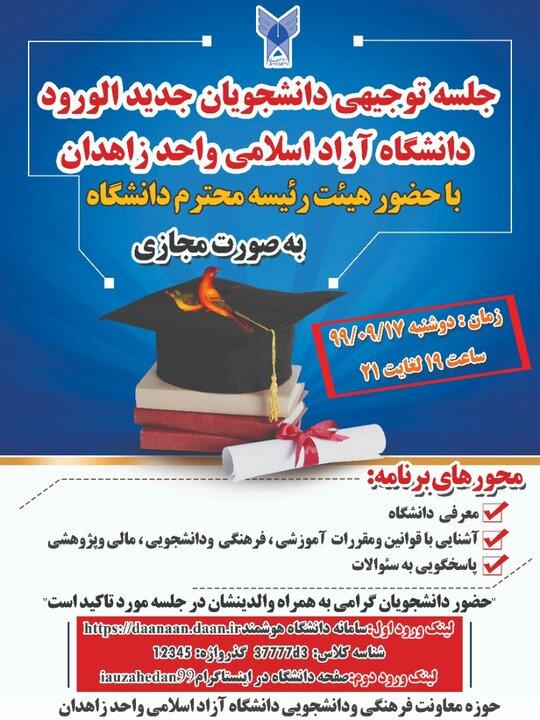 مراسم روز دانشجو؛ دانشگاه آزاد اسلامی زاهدان