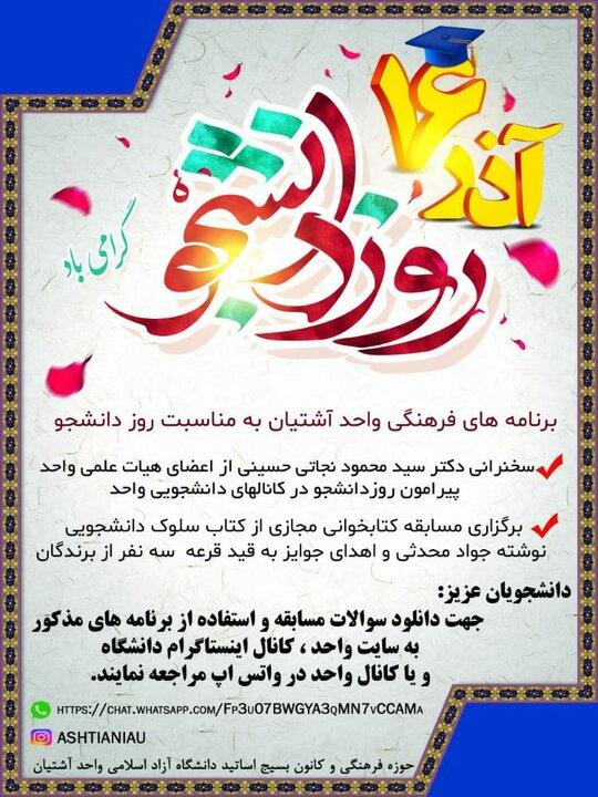 مراسم روز دانشجو؛ دانشگاه آزاد اسلامی آشتیان