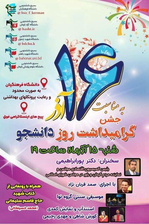 مراسم روز دانشجو؛ تشکلهای دانشجویی استان کرمان