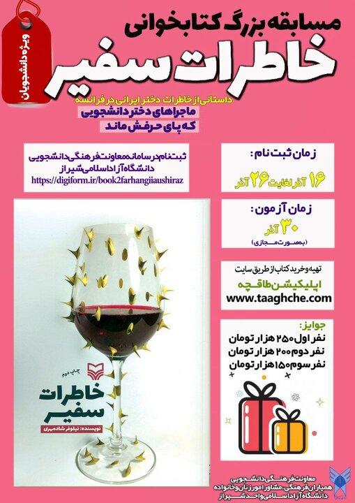 مسابقه کتابخوانی ویژه روز دانشجو؛ دانشگاه آزاد اسلامی شیراز