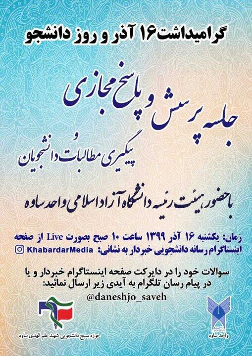 مراسم روز دانشجو، دانشگاه آزاد اسلامی ساوه
