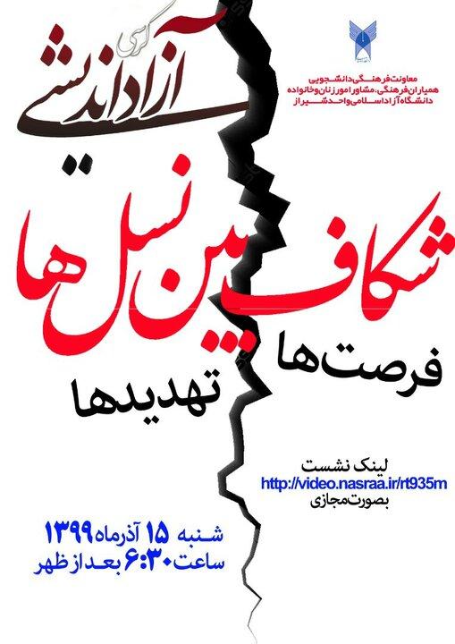 نشست روز دانشجو؛ دانشگاه آزاد اسلامی شیراز