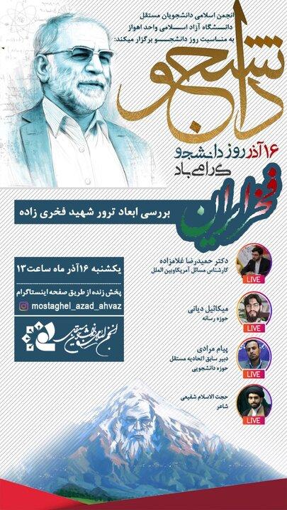 مراسم روز دانشجو؛ انجمن اسلامی مستقل دانشگاه آزاد اسلامی اهواز
