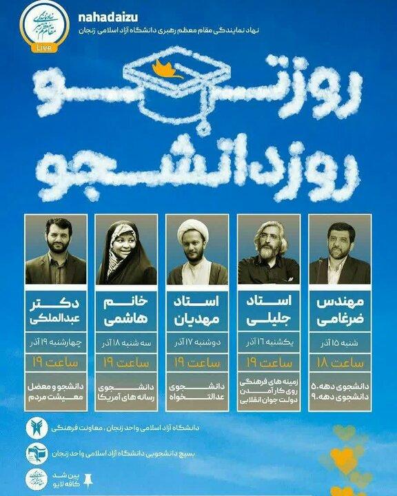 مراسم روز دانشجو؛ بسیج دانشجویی دانشگاه آزاد اسلامی زنجان