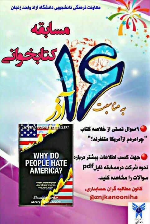 مسابقه کتابخوانی ویژه روز دانشجو؛ کانون مطالبه گران حسابداری دانشگاه آزاد اسلامی زنجان