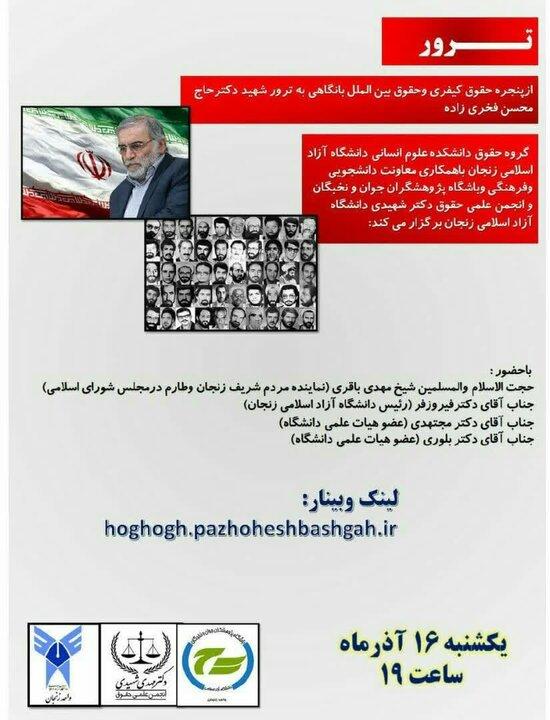مراسم روز دانشجو؛ انجمن علمی حقوق دانشگاه آزاد اسلامی زنجان