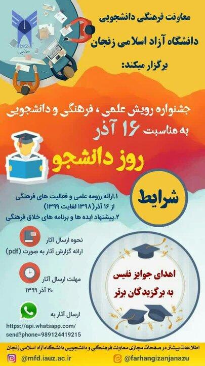مراسم روز دانشجو، دانشگاه آزاد اسلامی زنجان