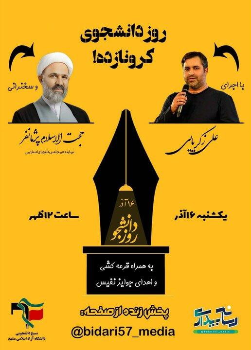 مراسم روز دانشجو؛ بسیج دانشجویی دانشگاه آزاد اسلامی مشهد