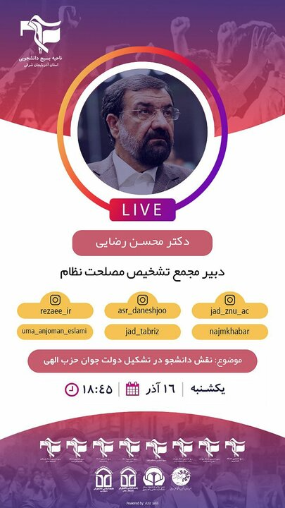 مراسم روز دانشجو، بسیج دانشجویی استان آذربایجانشرقی
