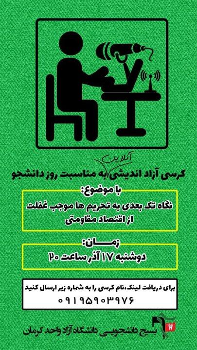 کرسی آزاداندیشی مراسم روز دانشجو، دانشگاه آزاد اسلامی کرمان