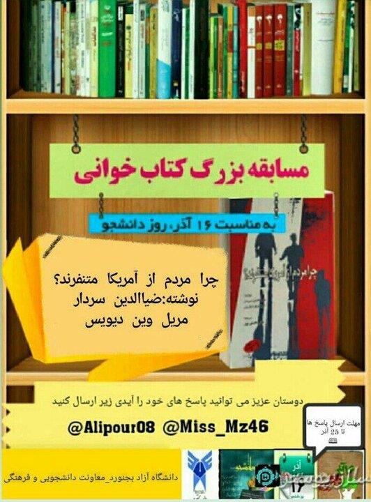 مسابقه کتابخوانی روز دانشجو؛ دانشگاه آزاد اسلامی بجنورد