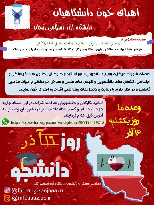 اهدای خون دانشگاهیان ویژه روز دانشجو؛ دانشگاه آزاد اسلامی زنجان