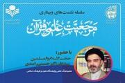 نشست وبیناری «جایگاه قرآن در کشف نظامهای علمی» برگزار میشود
