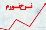 تورم خانوار کشور در بهمن به ۲.۵ درصد رسید