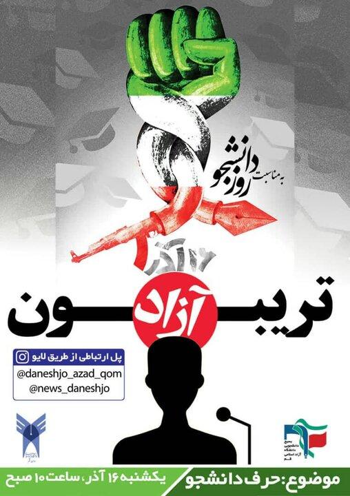 تریبون آزاد ویژه روز دانشجو؛ دانشگاه آزاد اسلامی قم