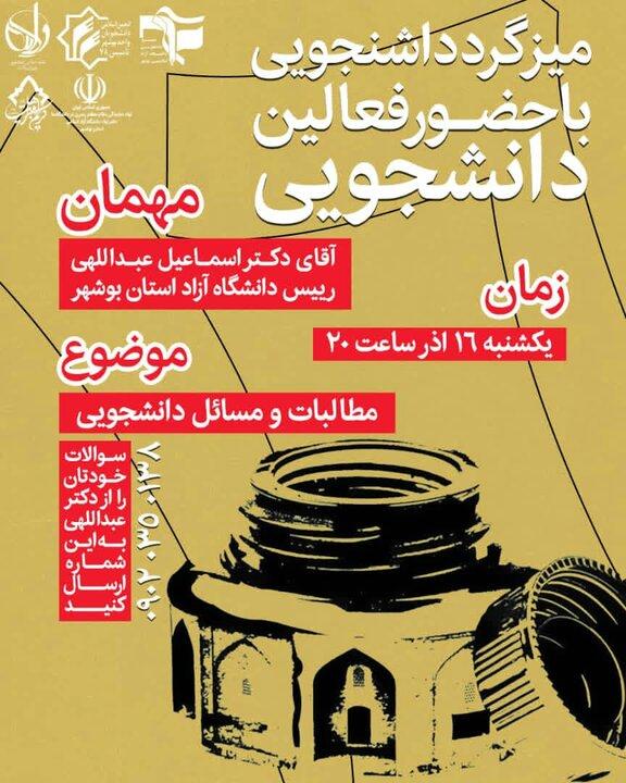 میزگرد دانشجویی ویژه روز دانشجو؛ دانشگاه آزاد اسلامی بوشهر