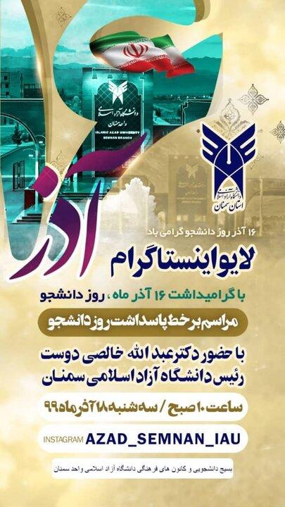 مراسم سخنرانی ویژه روز دانشجو؛ دانشگاه آزاد اسلامی سمنان