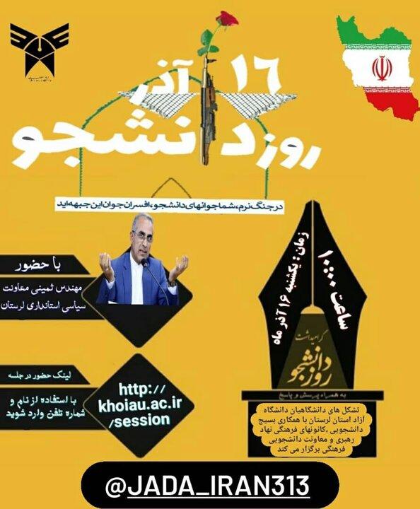 مراسم سخنرانی ویژه روز دانشجو؛ دانشگاه آزاد اسلامی لرستان