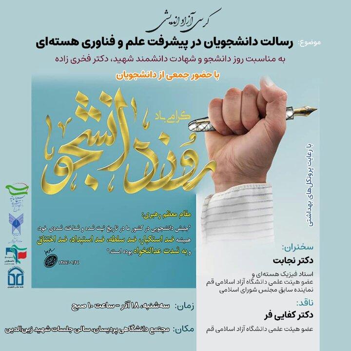 کرسی آزاداندیشی ویژه روز دانشجو؛ دانشگاه آزاد اسلامی قم