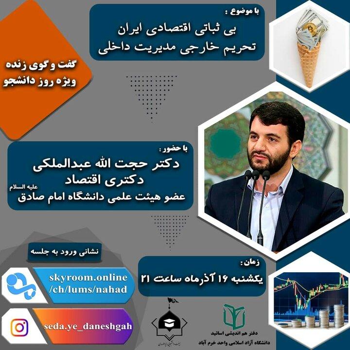 مراسم سخنرانی ویژه روز دانشجو؛ دانشگاه آزاد اسلامی خرم آباد