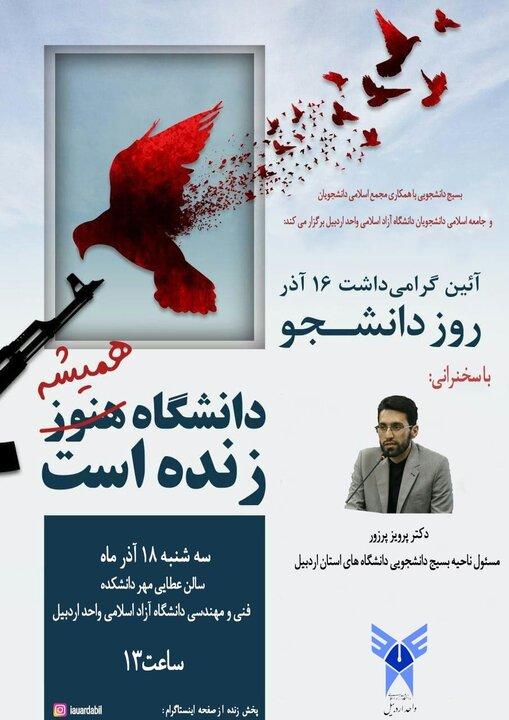 مراسم سخنرانی ویژه روز دانشجو؛ دانشگاه آزاد اسلامی اردبیل