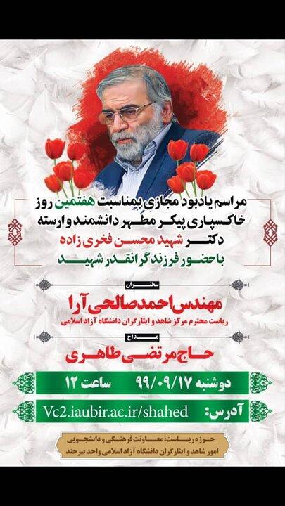 مراسم بزرگداشت شهید فخریزاده، ویژه روز دانشجو؛ دانشگاه آزاد اسلامی بیرجند