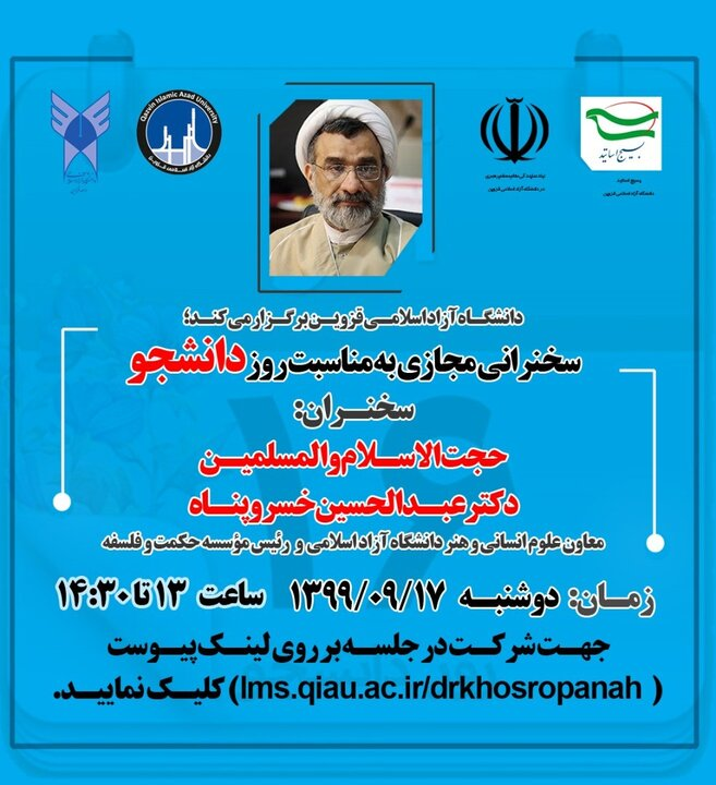 سخنرانی ویژه روز دانشجو؛ دانشگاه آزاد اسلامی قزوین