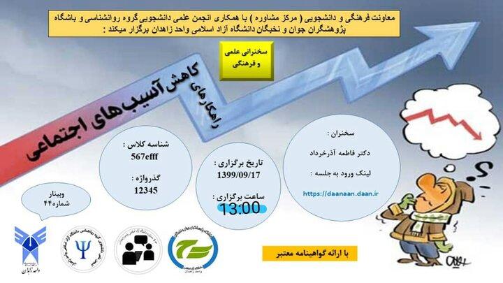 سخنرانی ویژه روز دانشجو؛ دانشگاه آزاد اسلامی زاهدان