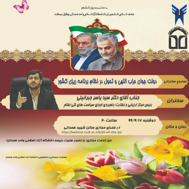 سخنرانی ویژه روز دانشجو؛ دانشگاه آزاد اسلامی همدان