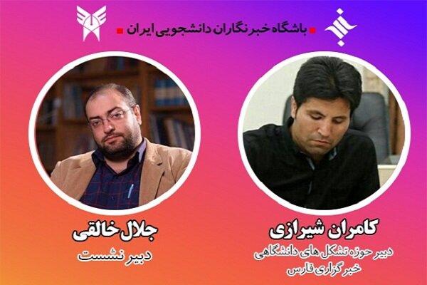 «کامران شیرازی» از تجربه دانشجویی خود میگوید