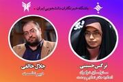«نرگس حسینی» از تجربه دانشجویی خود میگوید