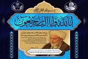 پیام حجت الاسلام خسروپناه در پی رحلت مرحوم آیت الله محمد یزدی