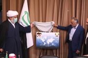 اندیشکده غربشناسی در بسیج اساتید دانشگاه آزاد اسلامی رونمایی شد