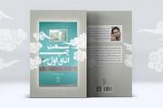 چهارمین کتاب امیر پروسنان منتشر شد