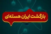 بازگشت ایران هستهای