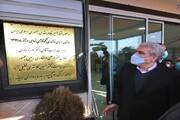 بازار فناوری و نوآوری شهید قاسم سلیمانی در دانشگاه آزاد اسلامی اراک افتتاح شد