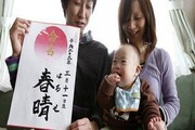ژاپن برای افزایش زاد و ولد به هوش مصنوعی متوسل شد
