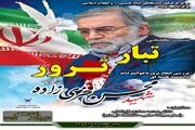 نشست تخصصی «تبار ترور» بههمت مرکز امام خمینی(ره) برگزار میشود
