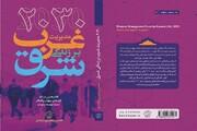 تازهترین اثر حسن رحیمپور ازغدی در بازار کتاب