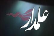 ۹۷ هزار اثر به دبیرخانه جشنواره علمدار ارسال شد