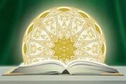 تبیین رابطه «دانش و علوم در اسلام» در نشست بین المللی اسلامشناسی