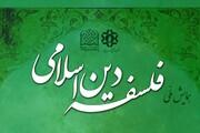 همایش ملی فلسفه دین اسلامی