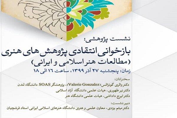 نشست «بازخوانی انتقادی پژوهشهای هنری» در دانشگاه استاد فرشچیان برگزار میشود