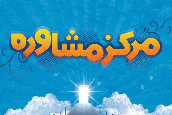 اخذ مجوز رسمی نظام روانشناسی برای مرکز مشاوره واحد تهران شرق