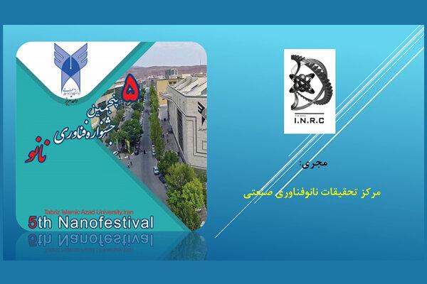 افتخارآفرینی پژوهشگران واحد اهواز در جشنواره فناوری نانو