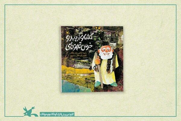 انتشار ۷۵ هزارمین نسخه کتابی از محمدرضا سرشار