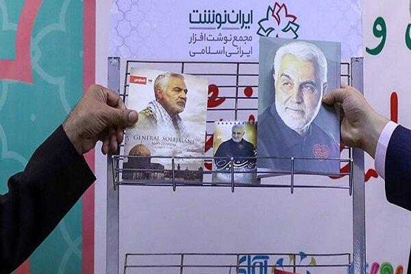 قهرمانسازی با «قهرمان من»/ تحریف حاج قاسم کلید خورده است